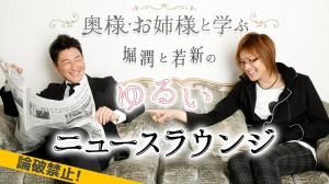 「奥様・お姉様と学ぶ、堀潤と若新のゆるいニュースラウンジ【論破禁止】」メイン画像