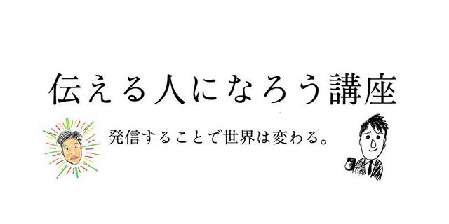 恵比寿新聞×8bitNews「伝える人になろう講座」